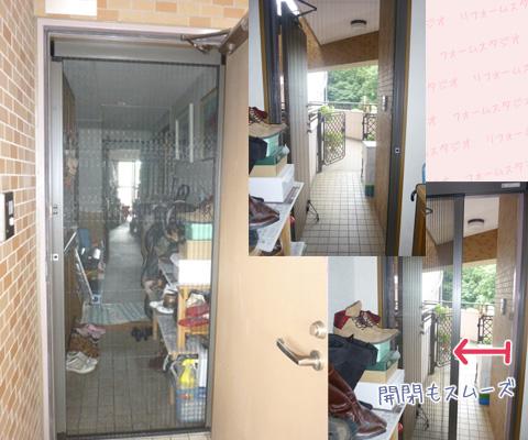 トステム玄関網戸の設置工事