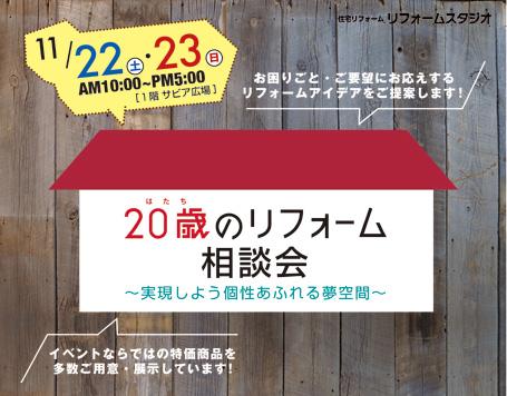 リフォームスタジオ秋の相談会
