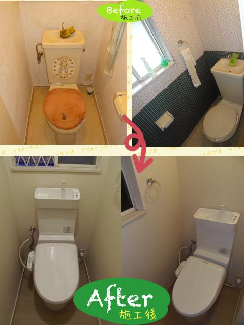 平瀬トイレ