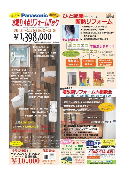 2015年1月広告